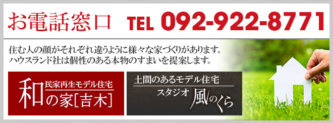 福岡の新築一戸建てならハウスランド社 電話番号 092-922-8771