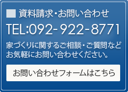 福岡の注文住宅の施工例なら工務店ハウスランド社におかませください