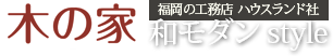 注文住宅 施工例 福岡 戸建て新築注文住宅|工務店 ハウスランド社